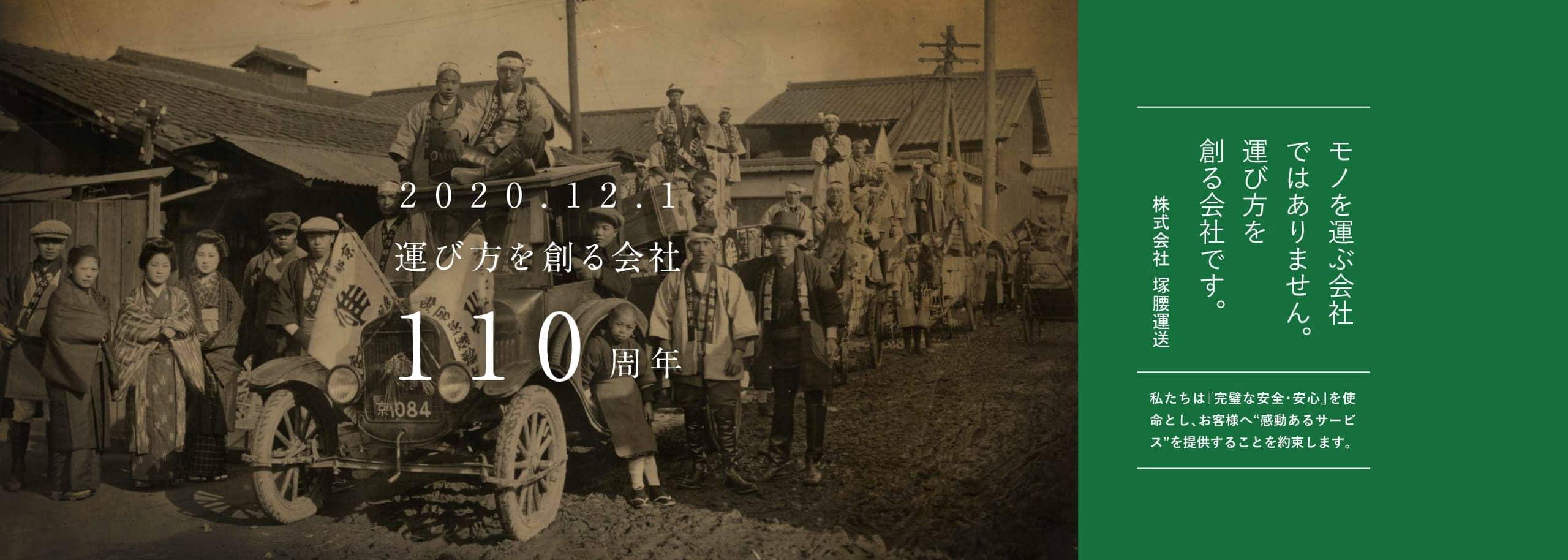 2020.12.1 運び方を創る会社 110周年