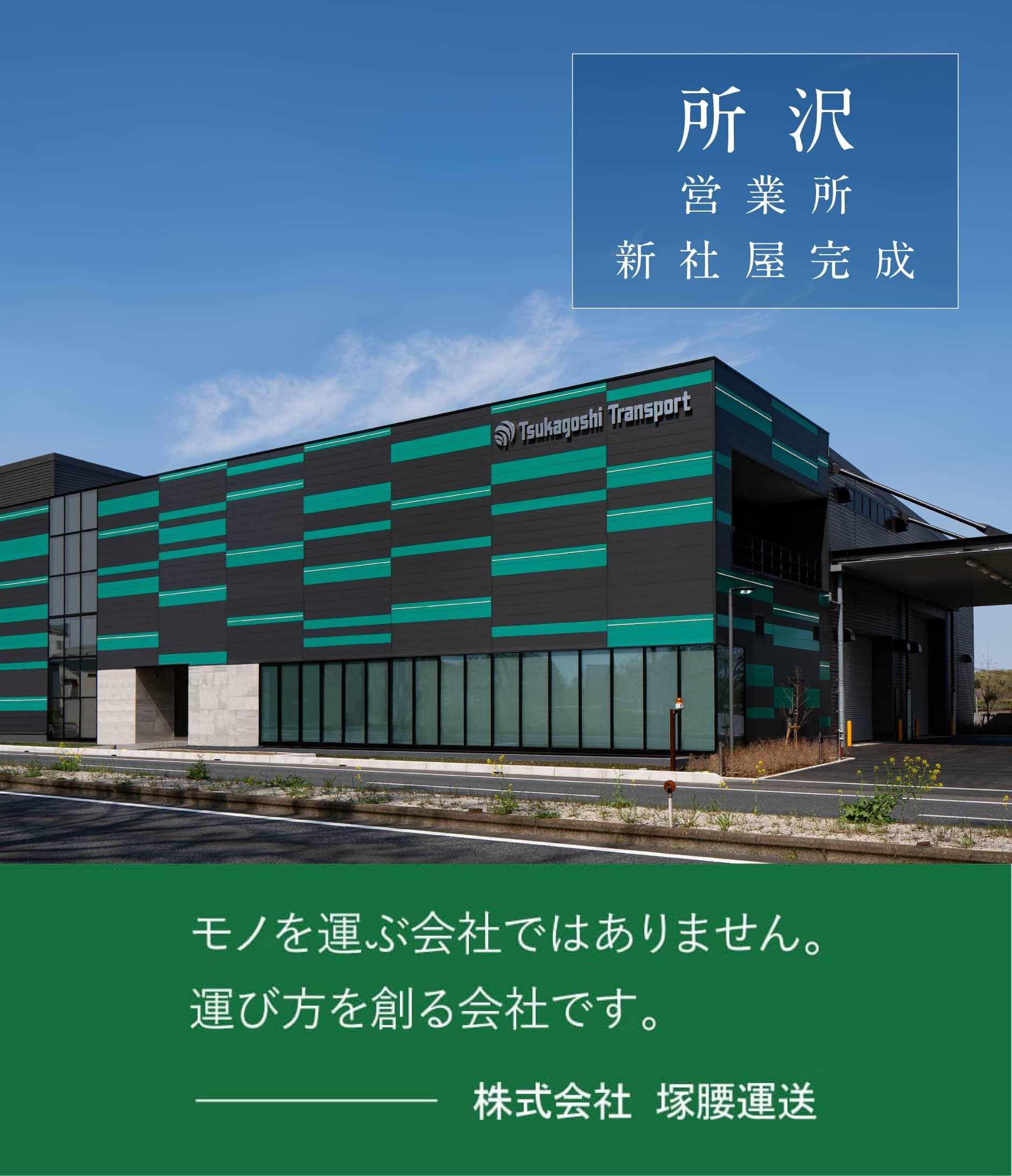 所沢営業所2020年4月新社屋完成