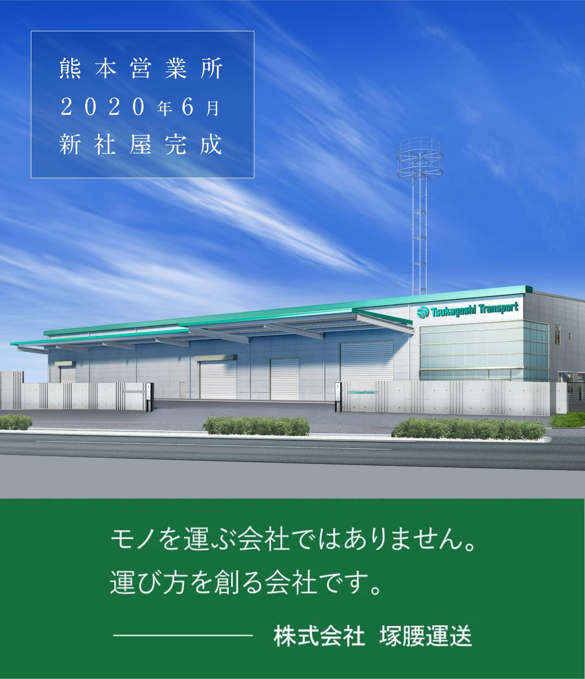 熊本営業所2020年6月新社屋完成